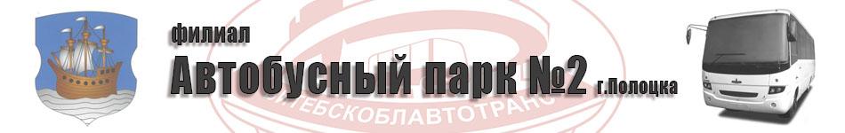 Филиал «Автобусный парк №2 г.Полоцка»
